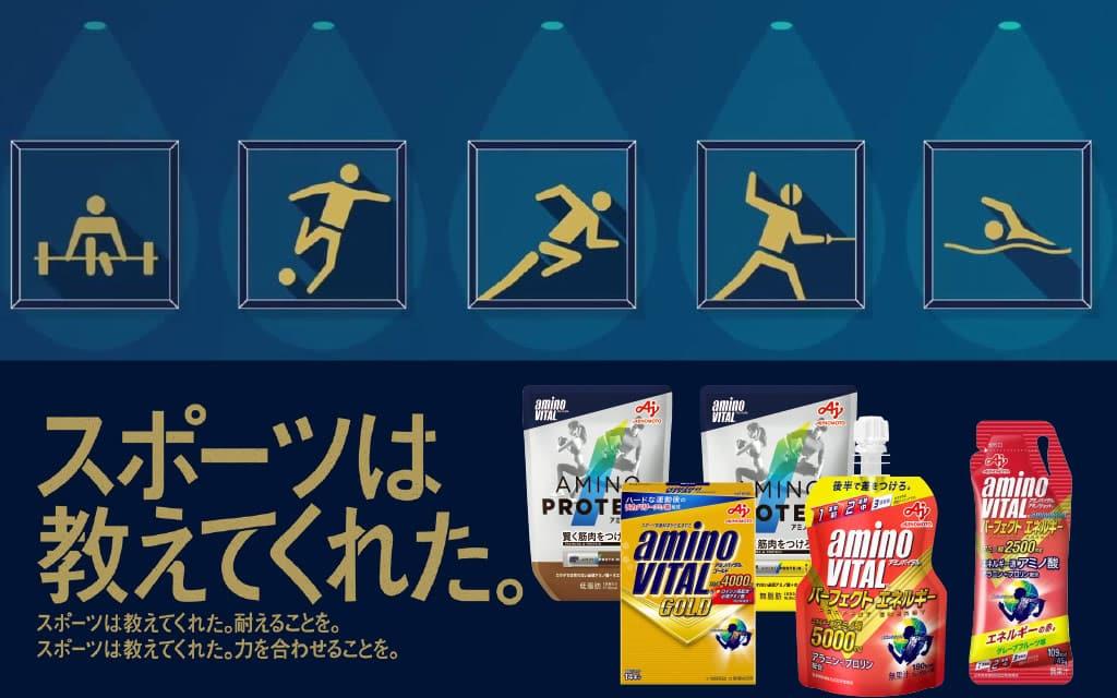 日本味之素aminoVITAL