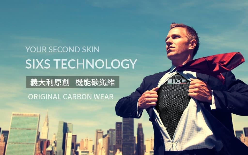 義大利SIXS機能碳運動服飾