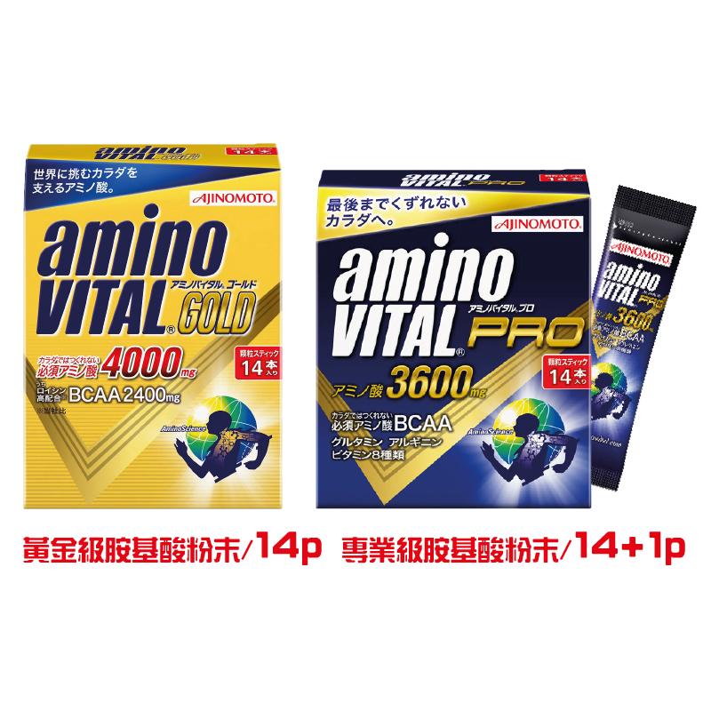 日本味之素 amino VITAL 黃金級+專業級胺基酸粉末 超值組合包 【黃金級 14p + 專業級15p】